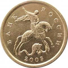 10 копеек 2003 СП