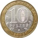 10 рублей 2003 Дорогобуж в патине