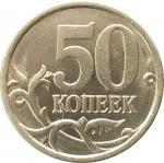 50 копеек 2003 СП