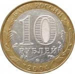 10 рублей 2004 Дмитров в патине