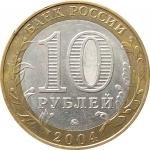 10 рублей 2004 Ряжск в патине