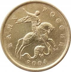 50 копеек 2004 СП