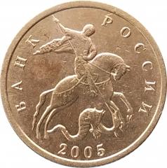 10 копеек 2005 М