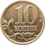 10 копеек 2005 СП
