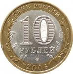 10 рублей 2005 Боровск в патине