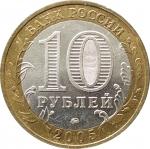 10 рублей 2005 Калининград в патине