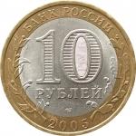 10 рублей 2005 Казань в патине