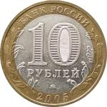 10 рублей 2005 Краснодарский край в патине