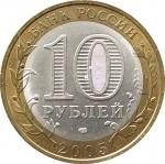 10 рублей 2005 Ленинградская область в патине