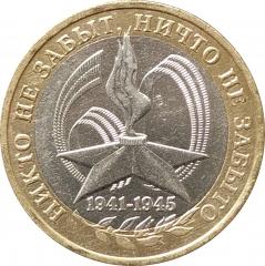 10 рублей 2005 60 лет Победы в ВОВ ММД очищенные
