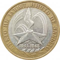 10 рублей 2005 60 лет Победы в ВОВ ММД в патине