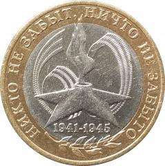 10 рублей 2005 60 лет Победы в ВОВ СПМД очищенные