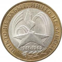 10 рублей 2005 60 лет Победы в ВОВ СПМД в патине