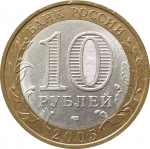 10 рублей 2005 Республика Татарстан в патине