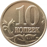 10 копеек 2006 М немагнитная