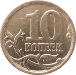 10 копеек 2006 СП магнитная