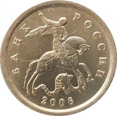 10 копеек 2006 СП немагнитная