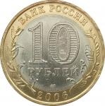 10 рублей 2006 Республика Алтай очищенные