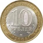 10 рублей 2006 Республика Алтай в патине