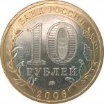 10 рублей 2006 Приморский край очищенные