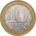 10 рублей 2006 Приморский край в патине