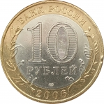 10 рублей 2006 Республика Саха (Якутия)
