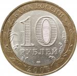 10 рублей 2006 Республика Саха (Якутия) в патине