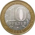 10 рублей 2006 Сахалинская область в патине