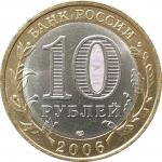 10 рублей 2006 Торжок очищенные