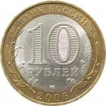 10 рублей 2006 Торжок в патине
