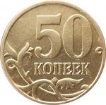 50 копеек 2006 М немагнитная
