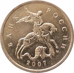 10 копеек 2007 ММД