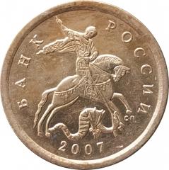 10 копеек 2007 СП