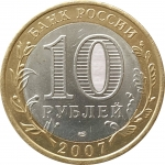 10 рублей 2007 Архангельская область очищенные