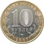 10 рублей 2007 Республика Башкортостан очищенные