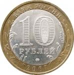 10 рублей 2007 Республика Башкортостан в патине