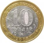10 рублей 2007 Гдов ММД очищенные