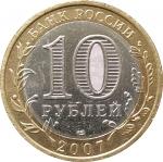 10 рублей 2007 Гдов СПМД очищенные