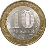10 рублей 2007 Гдов СПМД в патине