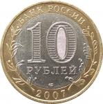 10 рублей 2007 Республика Хакасия очищенные