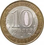 10 рублей 2007 Республика Хакасия в патине