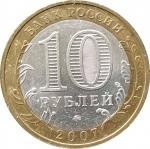 10 рублей 2007 Липецкая область в патине