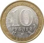 10 рублей 2007 Новосибирская область в патине