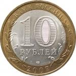 10 рублей 2007 Ростовская область в патине