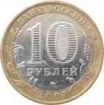 10 рублей 2007 Великий Устюг ММД в патине