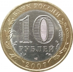 10 рублей 2007 Великий Устюг СПМД очищенные