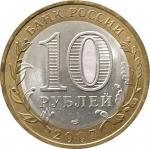10 рублей 2007 Великий Устюг СПМД в патине