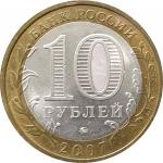 10 рублей 2007 Вологда ММД в патине