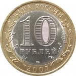 10 рублей 2007 Вологда СПМД очищенные
