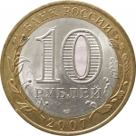 10 рублей 2007 Вологда СПМД в патине